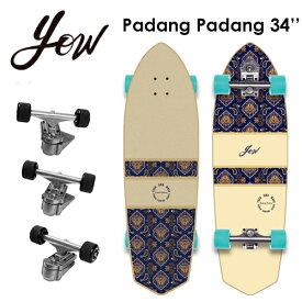 送料無料 YOW SURFSKATE ヤウ サーフスケート スケボー コンプリート●Padang Padang 34'' パダンパダン