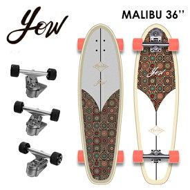 送料無料 YOW SURFSKATE ヤウ サーフスケート スケボー コンプリート●MALIBU 36'' マリブ