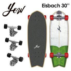 送料無料 YOW SURFSKATE ヤウ サーフスケート スケボー コンプリート●Eisbach 30'' アイスバッハ