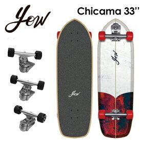 送料無料 YOW SURFSKATE ヤウ サーフスケート スケボー コンプリート●Chicama 33'' チカマ
