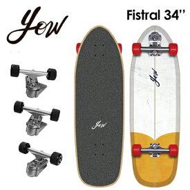 送料無料 YOW SURFSKATE ヤウ サーフスケート スケボー コンプリート●Fistral 34'' フィストラル