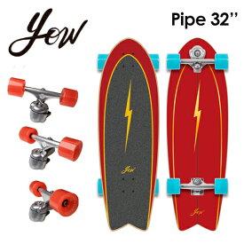 YOW SURFSKATE ヤウ サーフスケート スケボー コンプリート 2021●PIPE 32'' パイプライン