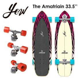 YOW SURFSKATE ヤウ サーフスケート スケボー コンプリート 2021●THE AMATARIAIN 33.5'' イボン・アマトリアイン