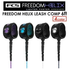 あす楽 FCS エフシーエス リーシュコード パワーコード コンプ●FCS FREEDOM HELIX LEASH COMP 6ft フリーダムリーシュ