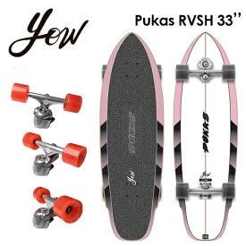 YOW SURFSKATE ヤウ サーフスケート スケボー コンプリート 2021●Pukas RVSH 33'' プーカス・ラッシュ