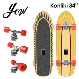 YOW SURFSKATE ヤウ サーフスケート スケボー コンプリート 2021●Kontiki 34'' コンティキ