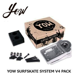 ヤウ サーフスケート スケートボード スケボー トラック システム 単体●YOW SURFSKATE SYSTEM V4 PACK S4 or S5