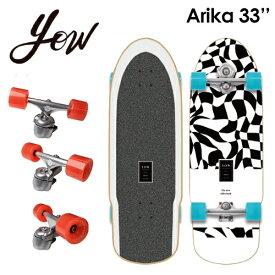 YOW SURFSKATE ヤウ サーフスケート スケボー コンプリート 2021●Arika 33'' アリカ