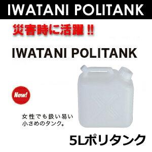 ポリタンク,水,災害用●IWATANI 5リットルポリタンク 1ヶ