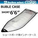 EXTRA,エクストラ,サーフボードケース,インナーケース●BUBBLE CASE SHORT 6'6'' バブルケース ショートボード用