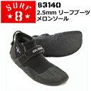 【送料無料】SURF8,サーフエイト,サーフィン,ブーツ,リーフ●リーフブーツ メロンソール 83140