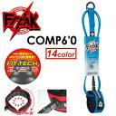 FREAK,フリーク,リーシュコード,パワーコード,●COMP 6'0 コンプ