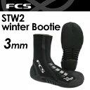 〔あす楽対応〕防寒対策,ブーツ,FCS,エフシーエス,sale●STW2 WINTER BOOTIE 3mm