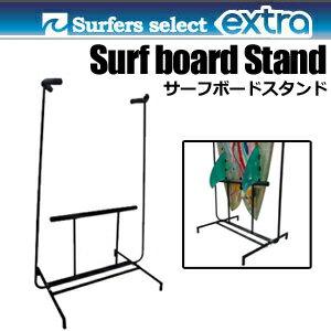 EXTRA,エキストラ,サーフボードラック,ディスプレイ●SurfboardStandサーフボードスタンド