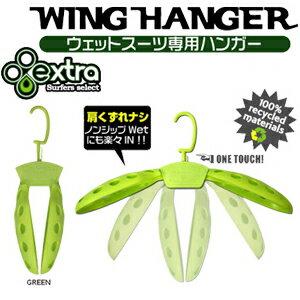 〔あす楽対応〕EXTRA,エキストラ,ウエットハンガー,守る●EXTRA ウィングハンガー