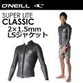 O'neill,オニール,ウェットスーツ,長袖,タッパー,メンズ,men'smodel,15ss●SUPERLITECLASSICスーパーライトクラシックLSジャケットWF-1590