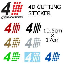 4Dimension,フォーディメンション,ステッカー,メール便対応可●4D CUTTING STICKER