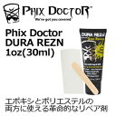 PHIX DOCTOR,サーフィン,サーフボード修理,リペア●Phix Doctor DURA REZN 1oz