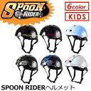 【送料無料】スケートボード,SPOONRIDER,スプーンライダー,子供用,プレゼント●SPOON RIDER ヘルメット
