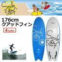 【送料無料】サーフボード,ジュニアサーフボード,スマイルオンサーフ●SMILE ON SURF 176cm クアッドフィン