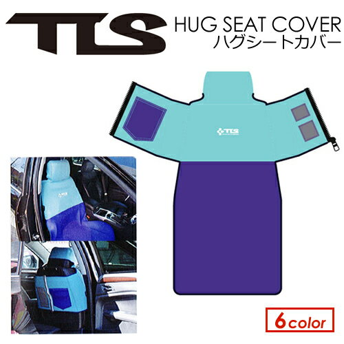 TOOLS,トゥールス,カー用品,カーシートカバー,車●TLS HUG SEAT COVER ハグシートカバー