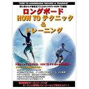 サーフィン,DVD,ロング,How to,佐藤秀男●ロングボードHOW TO テクニック&トレーニング