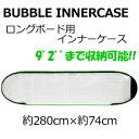 サーフボードケース,インナーケース●BUBBLE INNERCASE バブルインナーケース ロングボード用