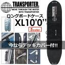 TRANSPORTER,トランスポーター,サーフボードケース,ハードケース●ロングボードケース XL10'0'' ※デッキカバー付