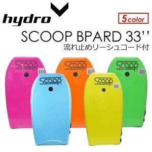 ボディーボード,ブギーボード,子供用●HydroScoopBodyBoards33inchEPS