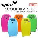 〔あす楽対応〕ボディーボード,ブギーボード,子供用●Hydro Scoop Body Boards 33inch EPS