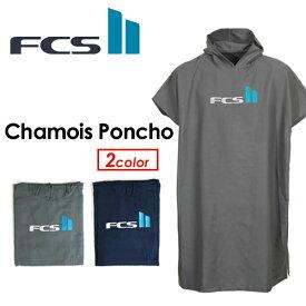 〔あす楽対応〕【送料無料】FCS2,エフシーエス2,フィットネス,着替え,ポンチョ,タオル●FCSII PONCHO CHAMOIS
