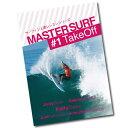 サーフィン,DVD,ショート,How to,レッスン,Take Off●MASTER SURF マスターサーフ#1 テイクオフ