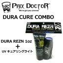 PHIX DOCTOR,サーフボード修理,リペア,紫外線硬化●DURA CURE COMBO デュラキュア コンボ