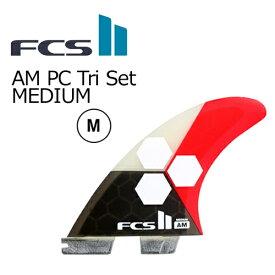 〔あす楽対応〕【送料無料】FCS2,エフシーエス,フィン,トライフィン,アルメリック,チャネルアイランズ●FCSII NEW AM PC Tri Set MEDIUM