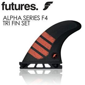 〔あす楽対応〕【送料無料】FUTUREFINS,フューチャーフィン,アルファ,カーボンファイバー●ALPHA SERIES F4 TRI FIN SET