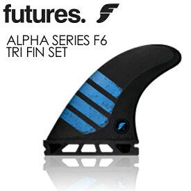 〔あす楽対応〕【送料無料】FUTUREFINS,フューチャーフィン,アルファ,カーボンファイバー●ALPHA SERIES F6 TRI FIN SET