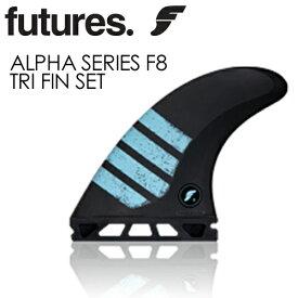 〔あす楽対応〕【送料無料】FUTUREFINS,フューチャーフィン,アルファ,カーボンファイバー●ALPHA SERIES F8 TRI FIN SET