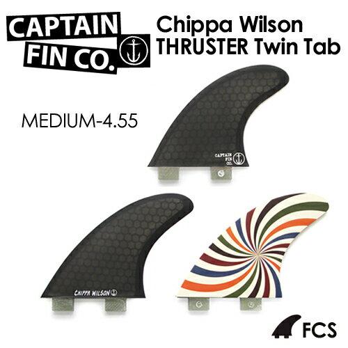 〔あす楽対応〕【送料無料】CAPTAINFIN,キャプテンフィン,FCS,エフシーエス,チッパウィルソン●Chippa Wilson THRUSTER Twin Tab