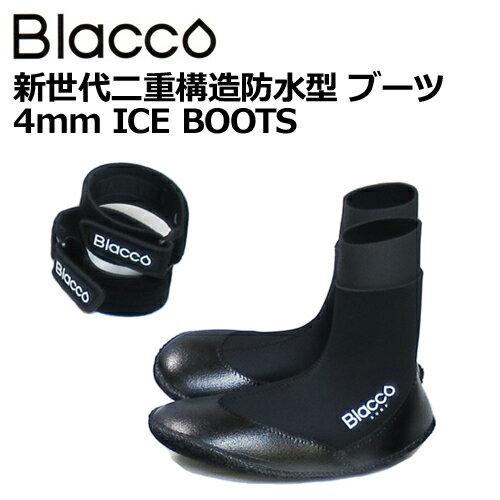 〔あす楽対応〕【送料無料】Blacco,ブラコ,防寒,ブーツ,ソックス,2018●新世代二重構造防水型 ICE BOOTS 4mm