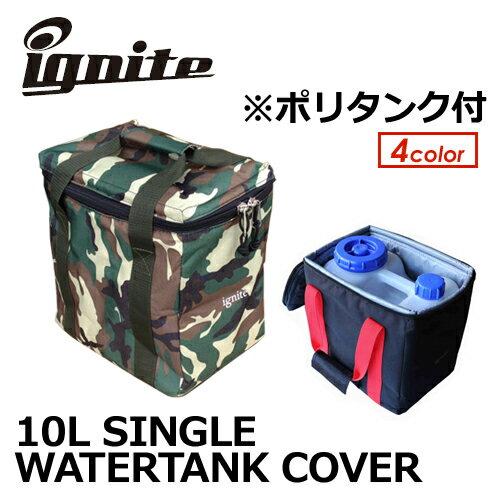 IGNITE,イグナイト,ポリタンクカバー,ポリタンクケース,保温●SINGLE WATERTANK COVER ※10Lポリタンクセット