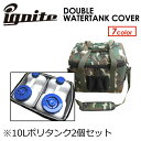 IGNITE,イグナイト,ポリタンクカバー,ポリタンクケース,保温●DOUBLE WATERTANK COVER ※10Lポリタンク2個付