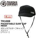 TAVARUA,タバルア,サーフハット,日焼け防止,バリュー●POCKETABLE SURF CAP MESH TM1008 ポケッタブルサーフキャップメッシュ