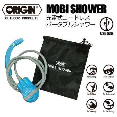 〔あす楽対応〕【送料無料】ORIGIN,オリジン,着替え,電動シャワー,USB●MOBI SHOWER 充電式コードレスポータブルシャワー