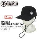 TAVARUA,タバルア,サーフハット,日焼け防止●ポータブルサーフキャップ TM1012