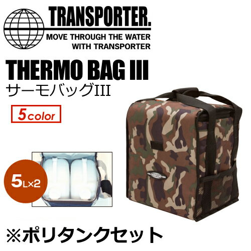 【送料無料】TRANSPORTER,トランスポーター,ポリタンクカバー●サーモバッグ3※ポリタンク2個セット