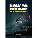 サーフィン,DVD,ショート,How to,レッスン,UP&DOWN●HOW TO FUN SURF -TAKE OFF & UPS-