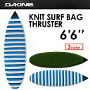 DAKINE,ダカイン,サーフボードケース,ニットケース,17ss●KNIT SURF BAG TRUSTER 6'6'' AH237-926