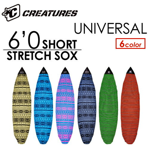 CREATURES,クリエイチャー,ボードケース,ニットケース,SHORT,ショート●2017 STRETCH SOX UNIVERSAL 6'0''