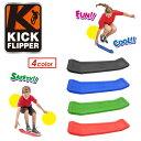 〔あす楽対応〕スケートボード,トレーニング,バランス,玩具,YOBABAY後継版●Kick Flipper キックフリッパー