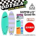 【送料無料】ODYSEA,オディシー,CATCHSURF,キャッチサーフ,スポンジボード●SKIPPER 6.0 Quad Fin